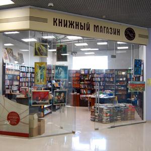 Книжные магазины Вичуги