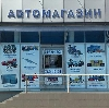 Автомагазины в Вичуге