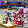 Детские магазины в Вичуге