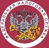 Налоговые инспекции, службы в Вичуге