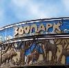 Зоопарки в Вичуге