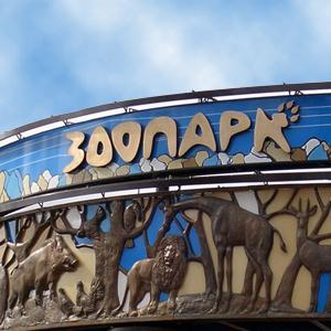 Зоопарки Вичуги